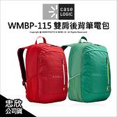 Case Logic 美國凱思 WMBP-115 WMBP115 雙肩後背筆電包 【24期零利率】筆電 平板 手機 休閒包 薪創