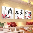【優樂】無框畫裝飾畫生意興隆商場酒店飯店中式客廳餐廳畫