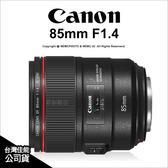 Canon EF 85mm F1.4 L IS USM 定焦 人像鏡 鏡頭 公司貨【24期免運費】薪創數位