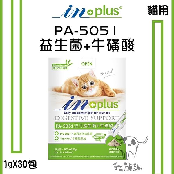 IN-PLUS[貓用腸胃保健,PA-5051益生菌+牛磺酸,1g*30包]