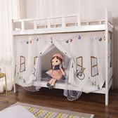 床簾 學生宿舍床簾蚊帳兩用一體式免安裝上下鋪遮光布0.9m單人床防塵頂 5色