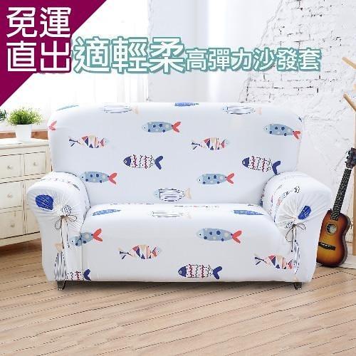 格藍傢飾 小魚兒彈性沙發套1+2+3人座【免運直出】