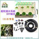 【綠藝家】庭院澆水系統DIY組合-180...