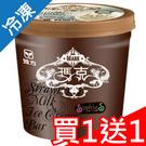 買一送一雅方瑪克冰淇淋-香草500G/桶【愛買冷凍】