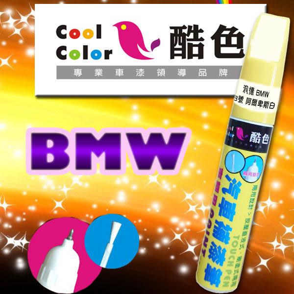 (特價品) BMW 汽車專用,酷色汽車補漆筆,各式車色均可訂製,車漆修補,專業色號調色