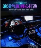 汽車彩燈 汽車車內氛圍燈冷光線改裝內飾聲控音樂呼吸燈氣氛燈七彩導光條 3C公社