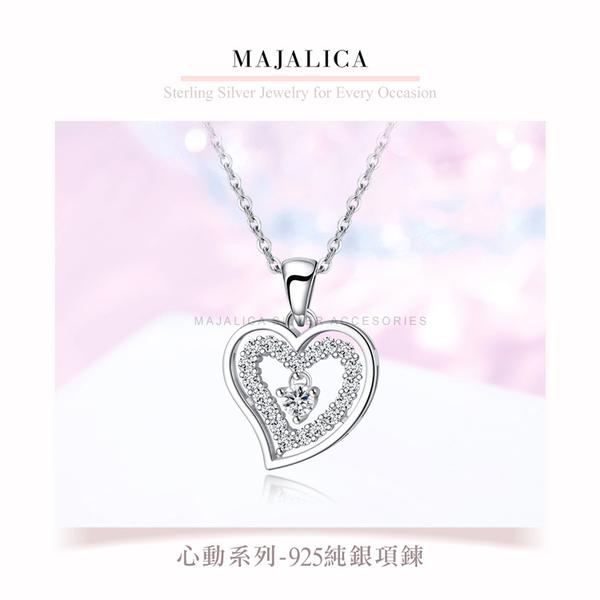 925純銀項鍊 Majalica 項鍊 絕美佳人 愛心 多款任選 情人節禮物