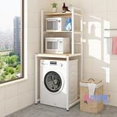 洗衣機置物架 滾筒翻蓋洗衣機馬桶架子陽台置物架浴室衛生間置物架JY【快速出貨】