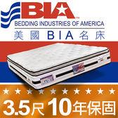 美國BIA名床-Warm 獨立筒床墊-3.5尺加大單人 10年保固 涼感日本冰晶砂 高密度天然乳膠 抑菌防霉