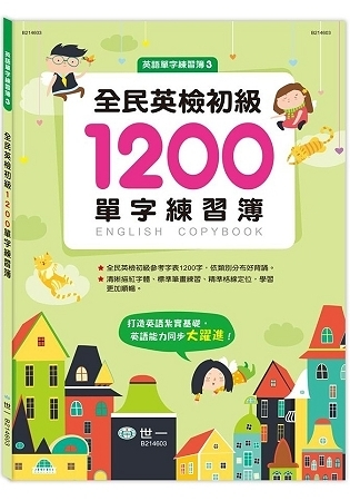 全民英檢初級1200單字練習簿