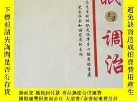 二手書博民逛書店罕見失眠與調治Y161929 王雄著 學苑出版社 出版2011