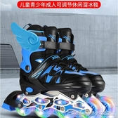 溜冰鞋兒童全套裝旱冰輪滑鞋男童女童初學者中大童小孩可調直排輪YYJ(速度出貨)