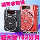 大功率長效擴音機 HANLIN M53 插卡USB錄音FM多功能 教學 導遊 大聲公 送頭戴麥克風 滷蛋媽媽
