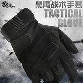 手套防割 戶外軍迷戰術手套男全指特種兵防割作戰黑鷹格鬥手套半指防身 茱莉亞
