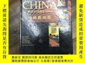 二手書博民逛書店china罕見welcomes you (中國歡迎您)Y2702