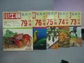 【書寶二手書T6/少年童書_PMH】小牛頓_73~79期間_共5本合售_海洋遊歷記等
