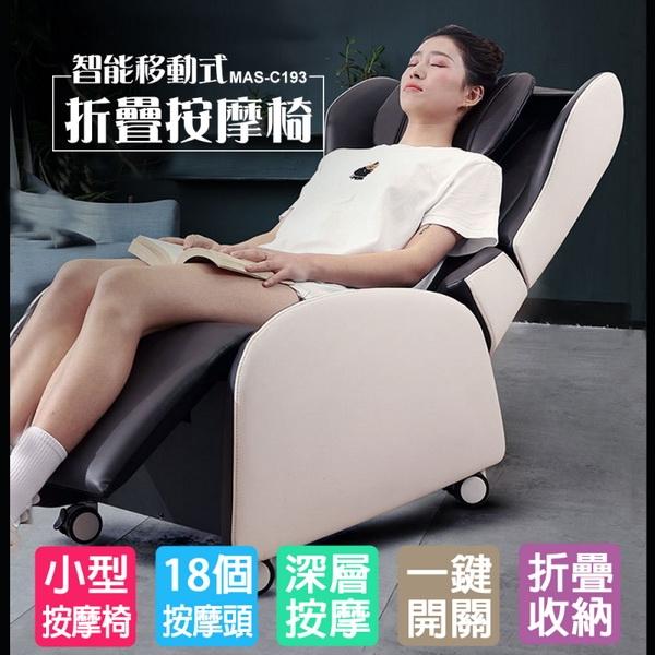 【X-BIKE 晨昌】智能移動式太空艙按摩椅/小型按摩椅 揉捏/震動/按摩球/滾動按摩 可折疊收納 MAS-C193