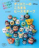 (新版)超可愛迷你串珠迪士尼卡通圓滾造型作品集