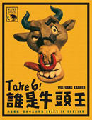【新天鵝堡】Take 6 誰是牛頭王-正版桌遊《熱門益智遊戲》中壢可樂農莊