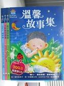 【書寶二手書T3/少年童書_D5R】溫馨故事集(全套)(雙書雙CD)_格林兄弟