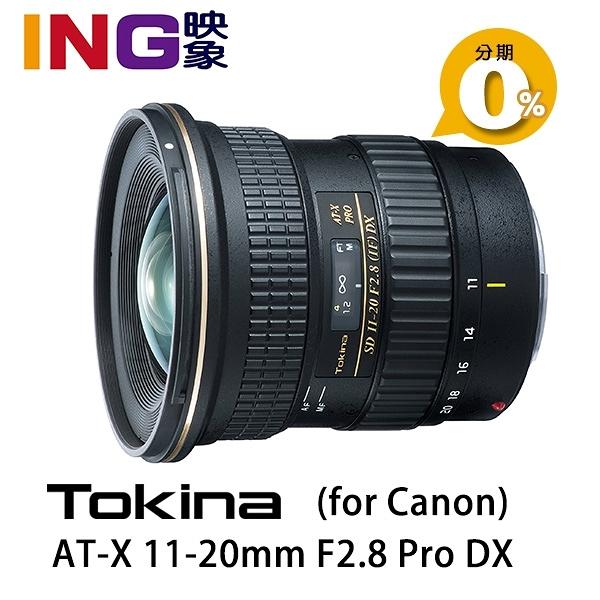【24期0利率】Tokina AT-X 11-20mm f2.8 Pro DX (for CANON) 正成公司貨 2年保固