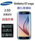 三星 S7 edge 鋼化玻璃貼 9H 保護貼 G9350 高硬度 0.3mm 2.5D導角 公司貨【采昇通訊】