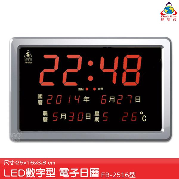【辦公嚴選】鋒寶 FB-2516 LED電子日曆 數字型 萬年曆 時鐘 電子鐘 報時 日曆 掛鐘 LED時鐘 數字鐘