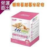 IN-PLUS 贏 蔓越莓泌尿安(1g x 30包入) X 1盒【免運直出】