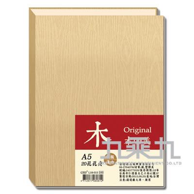 A5 20孔木之美細版孔夾-淺咖L18-015