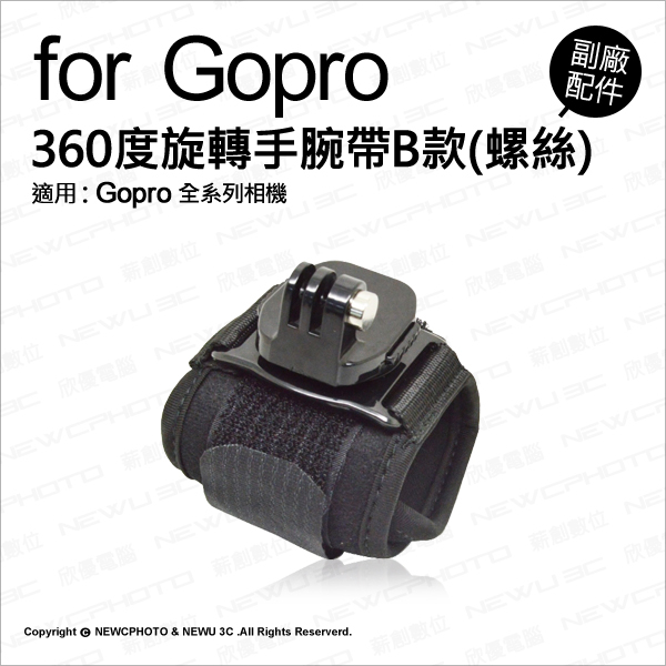 GoPro 專用副廠配件 360度旋轉手腕帶 B款 (螺絲) 包圍式手腕帶 固定帶 手腕綁帶 ★可刷卡★ 薪創