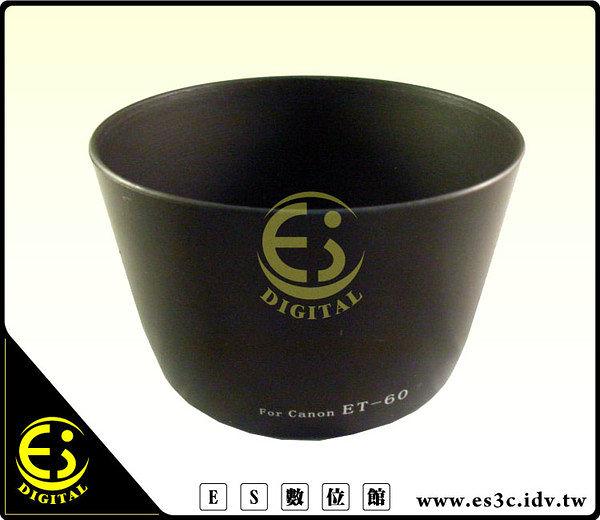 ES數位館 ET-60 蓮花罩同 Canon原廠 ET60 遮光罩 適用 EF 75-300mmf/4-5.5III USM/DC