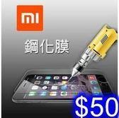 小米MI鋼化玻璃膜 小米4/小米6/小米8/小米9 手機螢幕保護貼防刮防