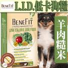此商品48小時內快速出貨》BENEFIT斑尼菲》L.I.D.低卡狗糧羊肉糙米配方-6kg(免運)