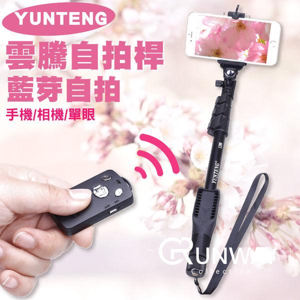 雲騰 Yunteng 1288 藍芽自拍桿 超長 自拍神器 手機 相機 單眼通用款 自拍棒 穩定堅固 自拍器