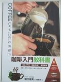 【書寶二手書T7/嗜好_H7M】咖啡入門教科書_堀口俊英