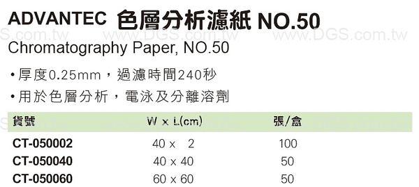 《ADVANTEC》色層分析濾紙 NO.50 Chromatography Paper, NO.50