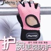 健身手套女運動瑜伽器械訓練動感單車防滑半指護腕男透氣薄款  【雙十二狂歡】