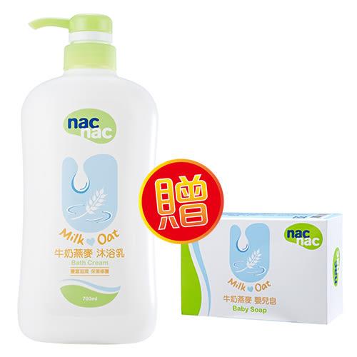 Nac Nac 寶貝可愛牛奶燕麥沐浴乳700ml 贈嬰兒皂75g[衛立兒生活館]