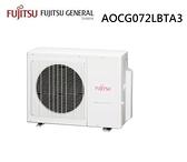 【富士通Fujitsu】12-19坪 變頻一對多空調系統 室外機(AOCG072LBTA3)