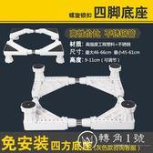 洗衣機底座 置物架托架滾筒墊高全自動冰箱座架通用架子移動萬向輪