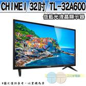 CHIMEI 奇美 32吋 無段式藍光調節LED液晶顯示器+視訊盒 TL-32A600 限區配送/不安裝