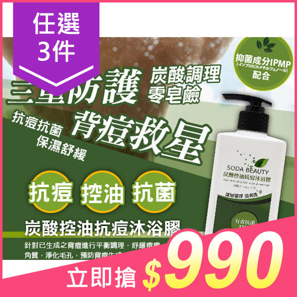 【任選3件$990】Soda Beauty 炭酸控油抗痘沐浴膠(500g)【小三美日】