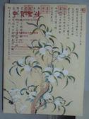 【書寶二手書T1/收藏_PAQ】中貿聖佳2013冬季義術品大型拍賣會_中國古代書畫專場