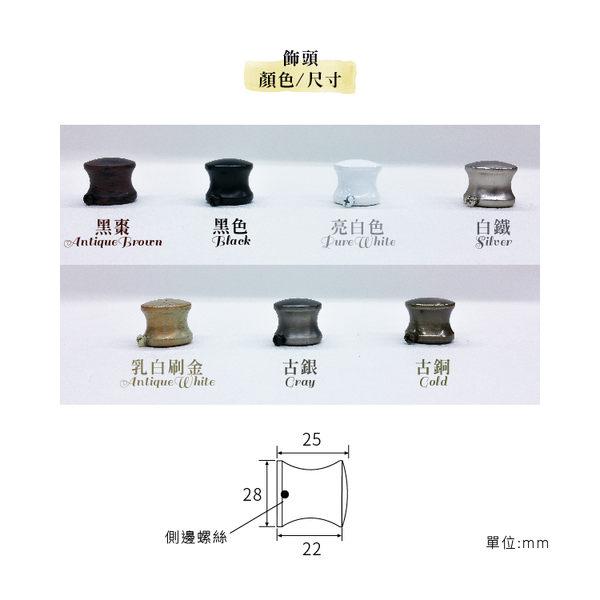 金屬窗簾桿 配件 飾頭 帽頭 16mm 1組2入