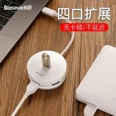 集線器 倍思usb分線器轉接頭type-c轉換器接口蘋果筆記本macbook外接擴展 暖心生活館