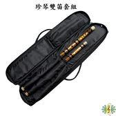 [網音樂城] 中國笛 珍琴 高砂仙音 曲笛 梆笛 笛子 竹笛 兩支套笛 (附贈六支笛袋 笛膜 笛膜膠)