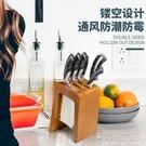 刀架廚房用品多功能刀具收納架家用裝菜刀置物架實木刀座菜刀架子 1995生活雜貨NMS