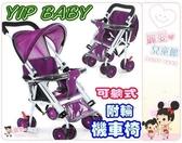 麗嬰兒童玩具館~台製品牌YIP-BABY-可躺式幼兒推車機車椅-收合簡易.不占空間-好握好推