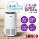 送!LED體重計【聲寶SAMPO】6坪紫外線殺菌空氣清淨機 AL-BC08VH