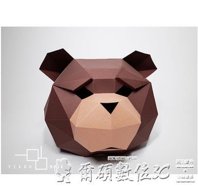 面具創意泰迪熊頭套面具紙藝DIY手工材料包蒙面唱歌化妝舞會可愛萌 爾碩數位